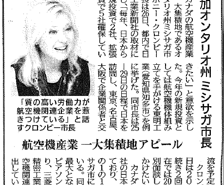 Nikkan Article